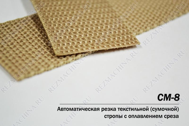 Текстильная стропа
